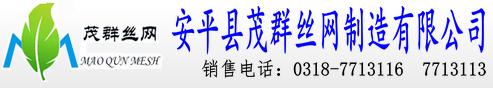 安平县茂群vwin线上娱乐制造有限公司致力于石油、化工、电厂用GB/T5330-2003GFW工业用金属丝编织方孔VWIN娱乐城厂家